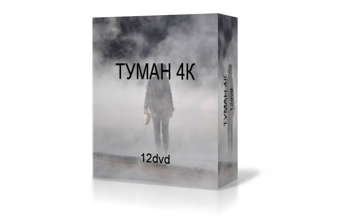 Футажи с эффектом ТУМАН 4K